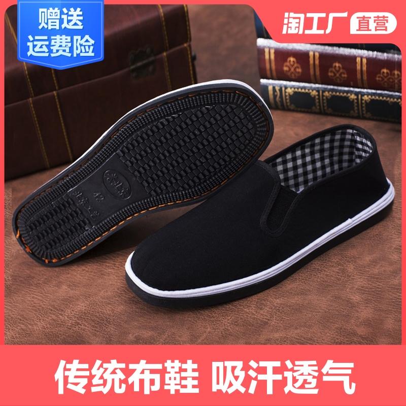 老北京男黑色工作鞋一脚蹬透气布鞋