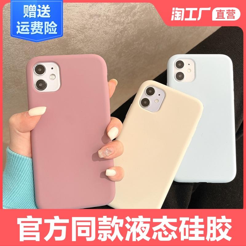 适用于苹果12手机壳iPhone11pro液态xsmax硅胶x全xr包7p情侣8plus