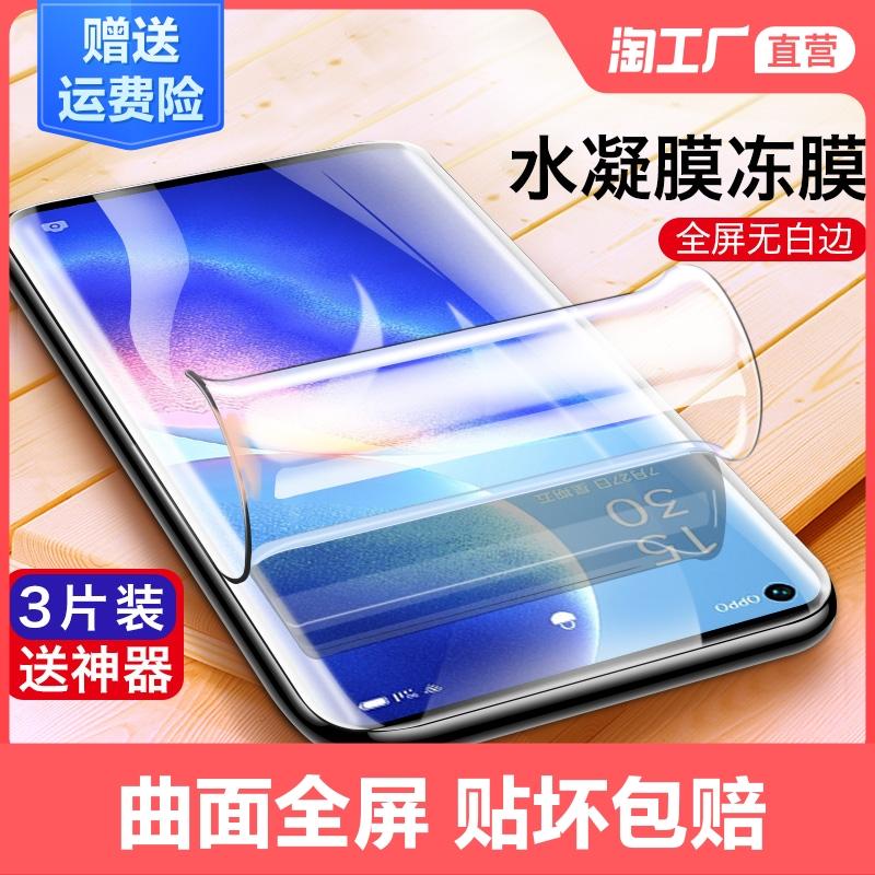 oppo reno/3/4/5/2钢化水凝膜se手机pro全屏ace抗蓝光z软贴膜2z