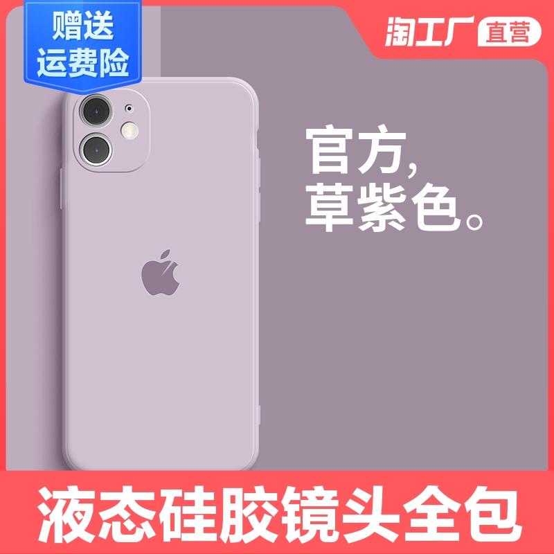 适用于苹果12手机壳iphone11液态硅胶promax全包mini情侣pro新款