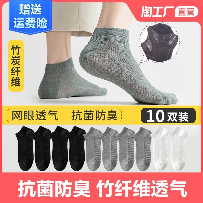 袜子男士夏季短袜薄款纯棉抗菌防臭吸汗船袜全棉网眼透气运动袜HJ