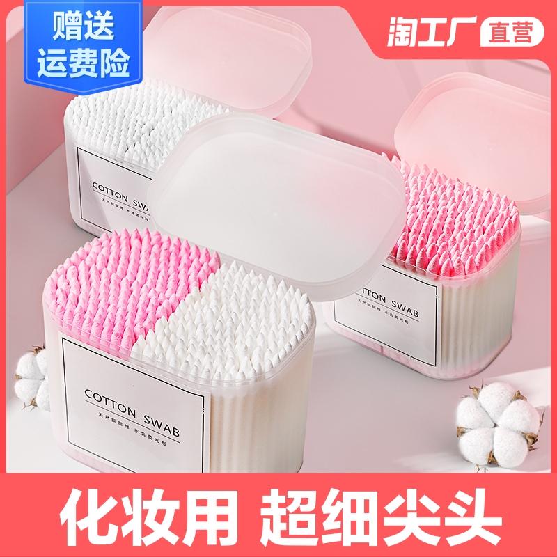 尖头棉签化妆用双头卸妆棉花棒掏耳朵木棒纳米超细头一次性棉花签