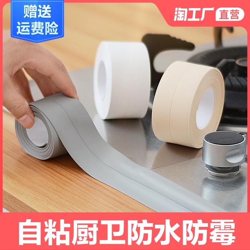 厨房水槽防水贴纸防霉防潮防油台面挡水条自粘卫生间水池美缝贴条