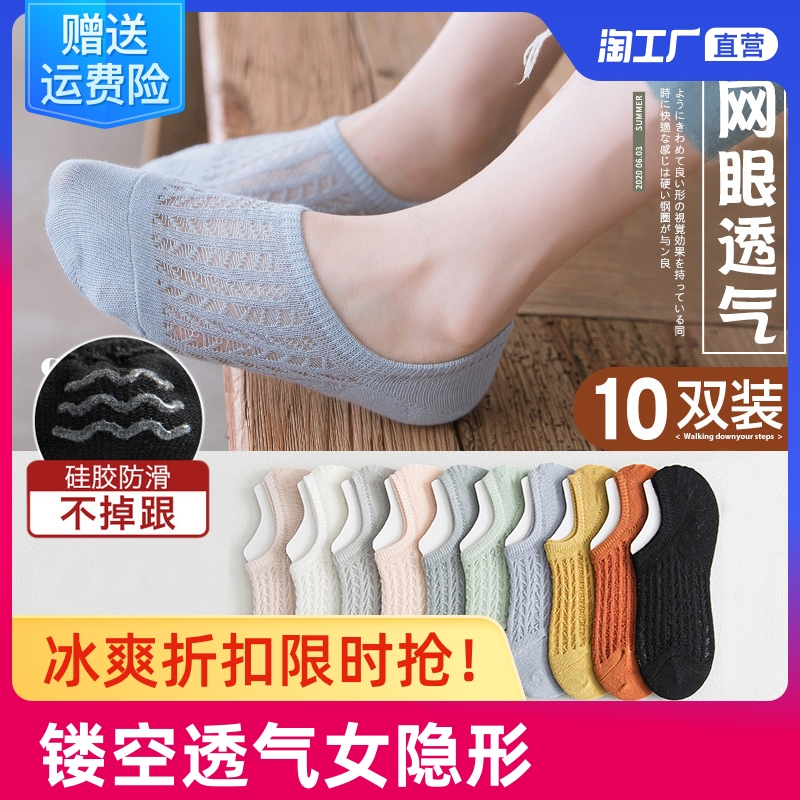 袜子女船袜套夏天薄款网眼短袜浅口日系春秋季硅胶防滑隐形潮ins