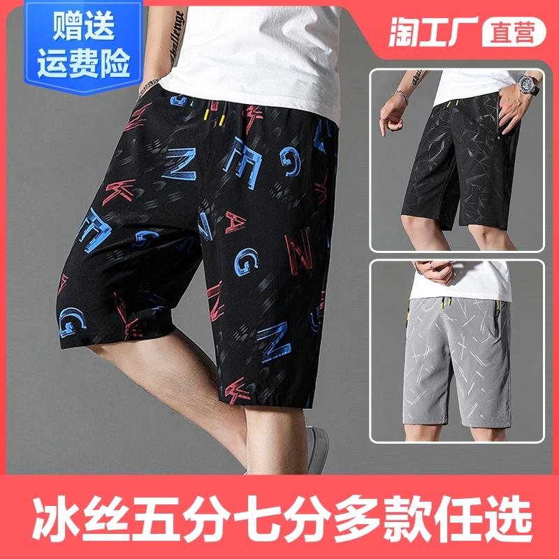 21夏季休闲短裤男冰丝潮流百搭外穿沙滩裤直筒宽松5五七分中裤子