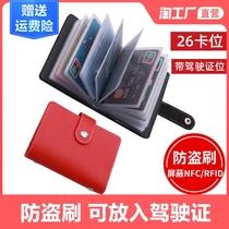 防盗刷屏蔽小巧卡包驾驶证钱包男女防磁大容量银行卡套卡片包简约