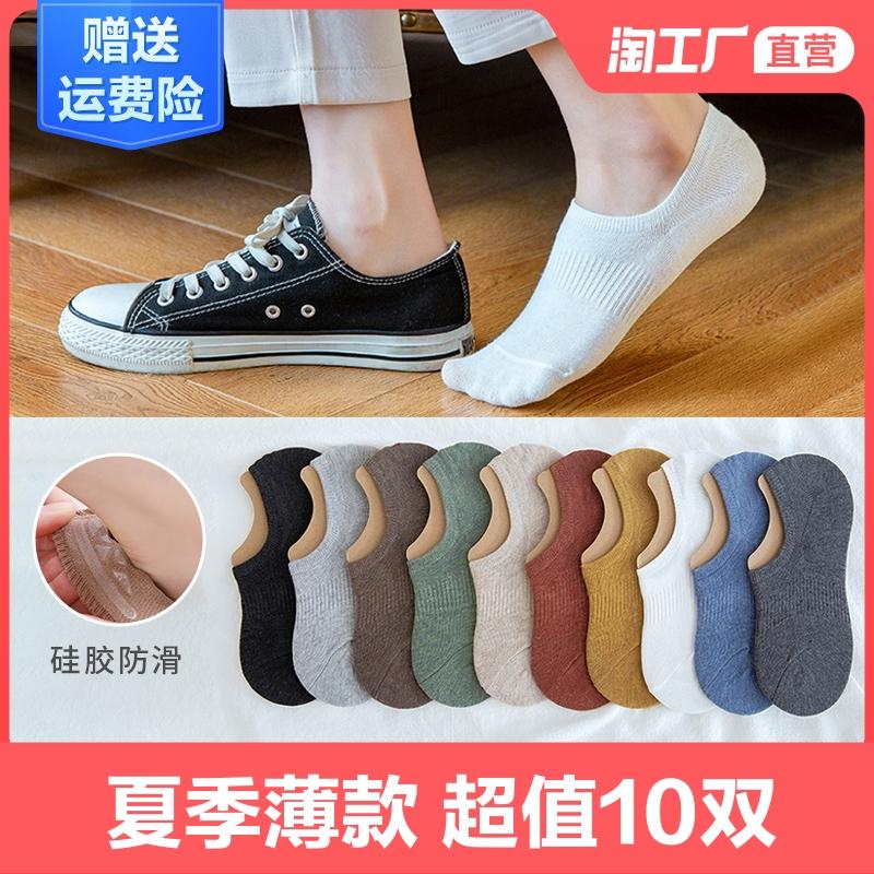 袜子女士短袜春夏季浅口隐形船袜硅胶防滑不掉跟低帮女袜ins潮