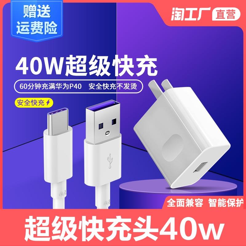 适用华为充电器40w超级快充头mate20 30pro10v20插头手机5A数据线