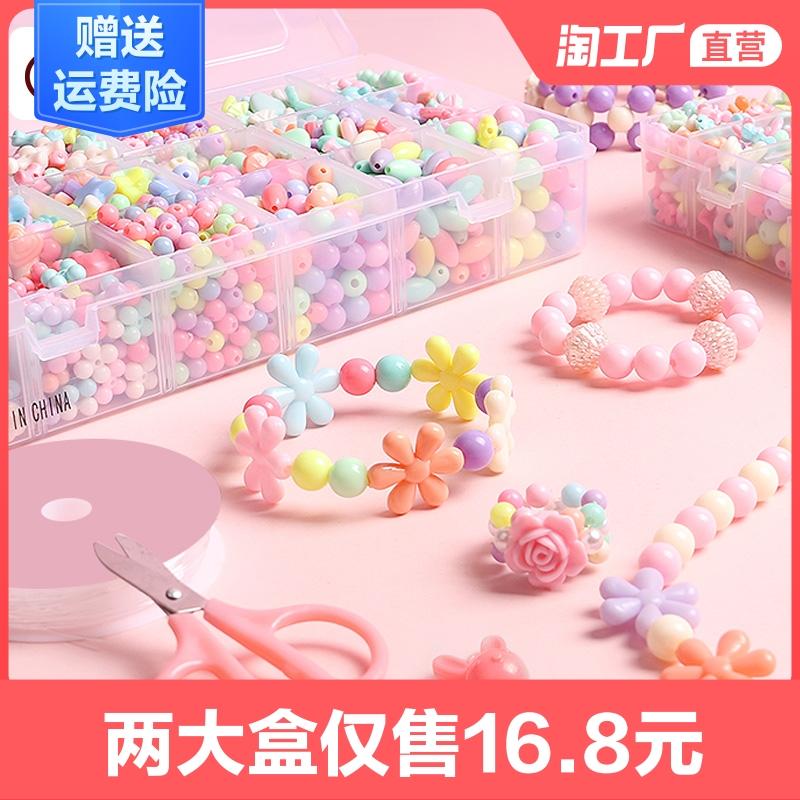 串珠儿童玩具女孩手工制作diy材料包项链手链饰品穿珠子益智礼物