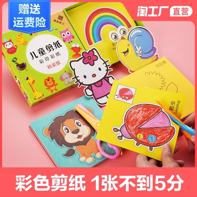儿童剪纸手工折纸工具套装中国风制纸彩色卡纸2-3-6岁幼儿园手工
