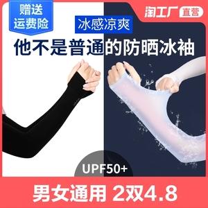 冰袖防晒女袖套防紫外线冰丝护臂手臂套袖男夏季薄款手套开车袖子