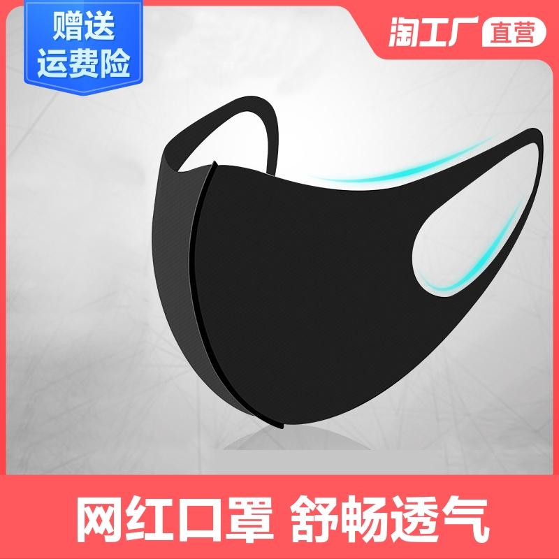 口罩透气女男黑色网红透气可水洗面罩口鼻防寒时尚防护用品现货