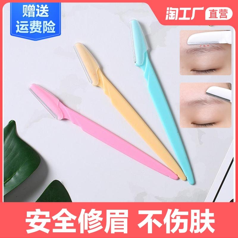 修眉刀片刮眉刀男女初学者安全型套装化妆师专用画眉神器工具套装