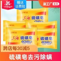 上海硫磺皂香皂硫黄肥香皂去除螨虫脸部深层清洁面男女洗澡沐浴