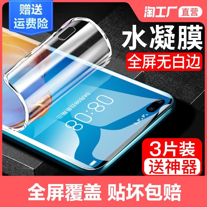 华为p40pro钢化水凝膜p30pro全屏mate30手机p20全包p10p9手机贴膜