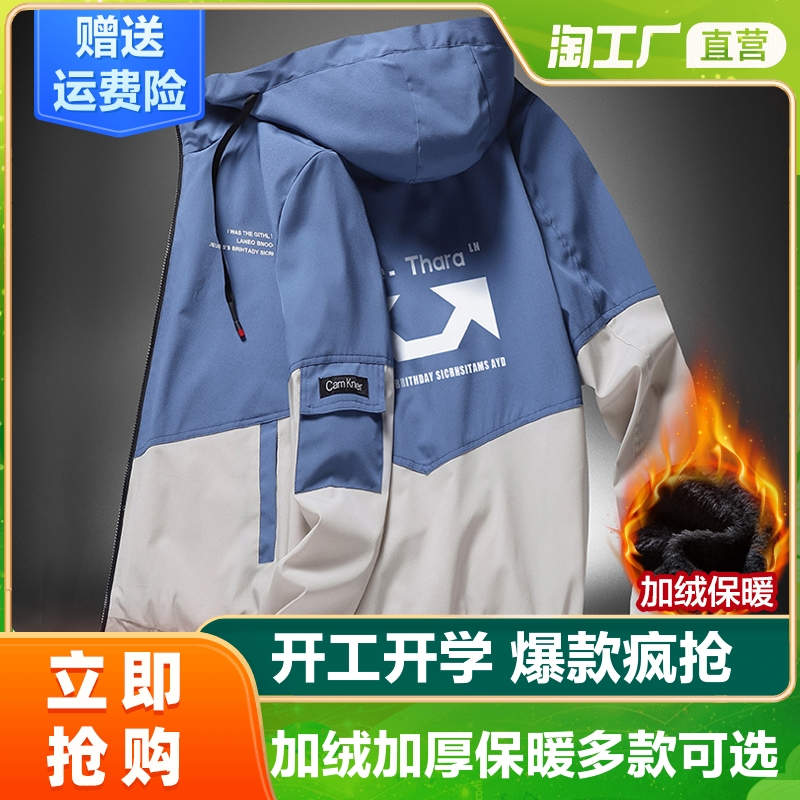 Jacket men's autumn and winter new trend Korean version of the trend of sports outdoor leisure windbreaker fishing sun protection jacket