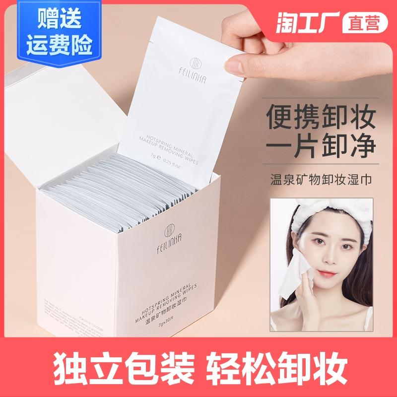 屈臣氏卸妆湿巾30片盒装便携式一次性深层清洁卸妆用脸部水单片装