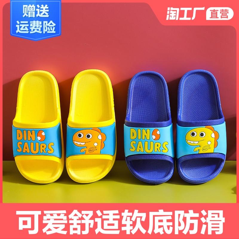 儿童拖鞋夏男童女童宝宝室内家用防滑软底卡通恐龙小孩家居凉拖鞋