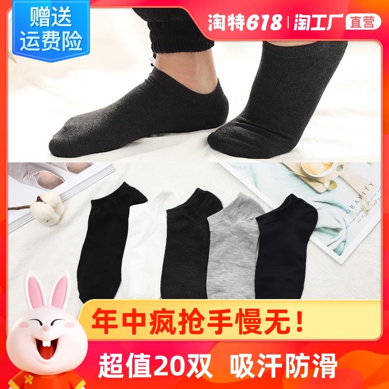 20双装短袜浅口袜夏季薄款纯白色防臭短筒学生船袜子男袜子女