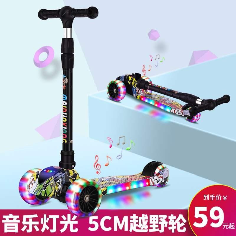 滑板车儿童1-2-3-6-12岁男女孩宽轮溜溜车5-10四轮闪光单脚滑滑车