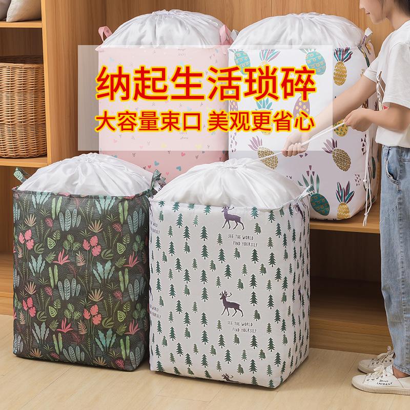 收纳袋子装被子衣服棉被袋大容量防水防潮幼儿园行李搬家打包袋子