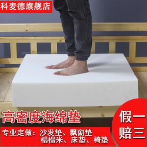 50d高密度定做加厚加硬红木海绵垫