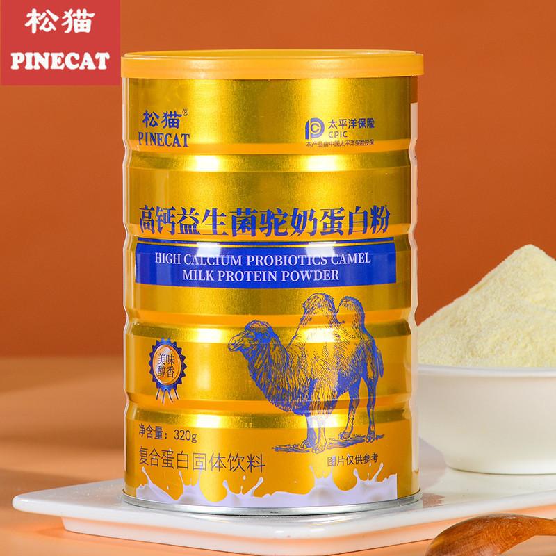高钙益生菌驼奶蛋白粉儿童中老年320g营养粉免疫力乳清蛋白粉女性