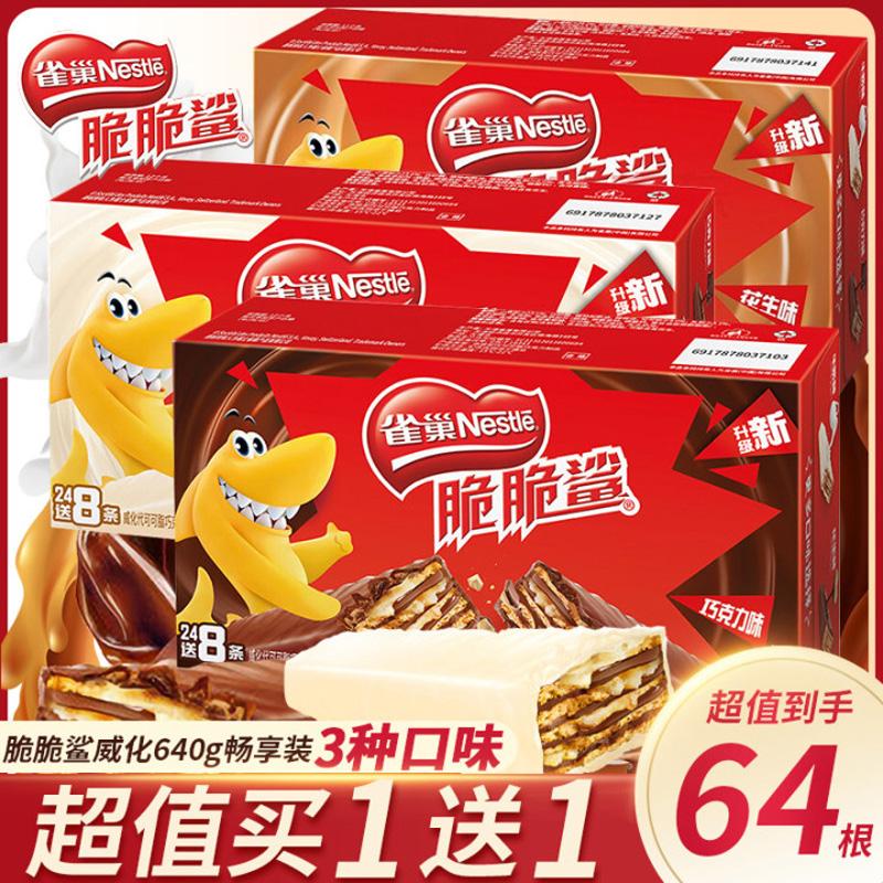 雀巢脆脆鲨巧克力威化饼干640g整箱网红休闲小吃食品混合散装零食