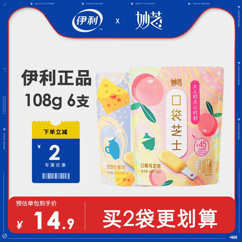 新元翔食品专营店 伊利妙芝口袋芝士6支108g牛奶棒 券后14.8元包邮
