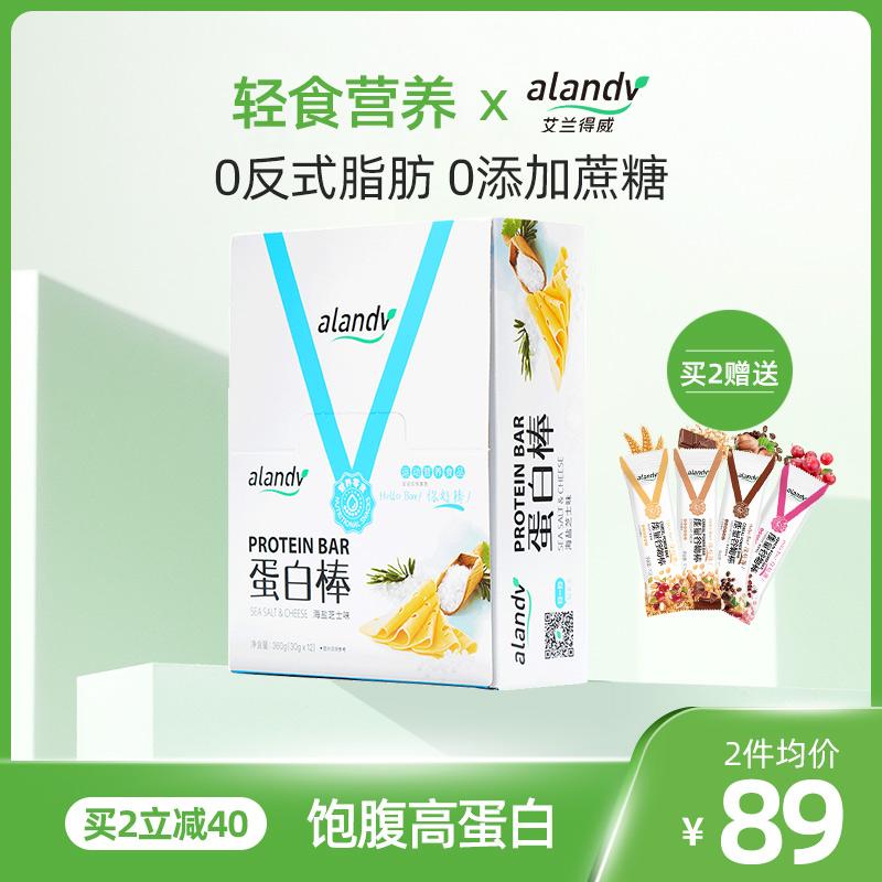 蔗糖脱脂能量棒0脂肪0艾兰得威乳清蛋白棒健身增肌代餐棒饱腹食品