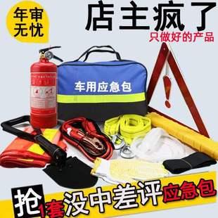 救援神器滅火器汽車應急工具包車載年審套裝車用急救包自駕遊裝備