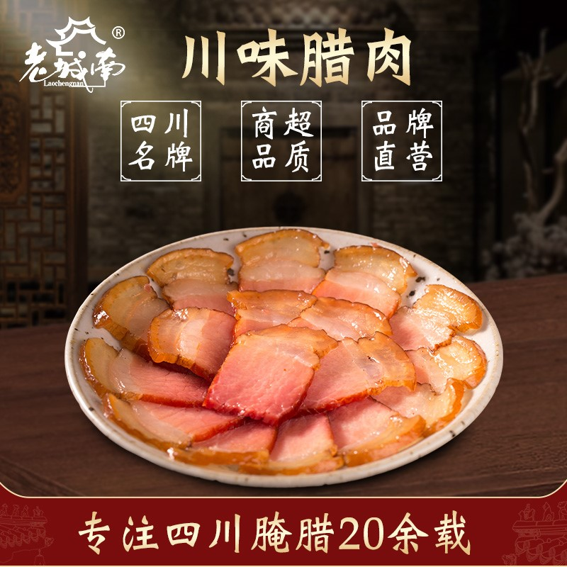 Lunpin old city Nanchuan cured meat 500g Sichuan specialty hind leg pork smoked meat authentic farmhouse hand-made cured meat