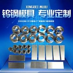来图定做yg8 钨钢模具材料硬质合金材料缩管yg20包邮