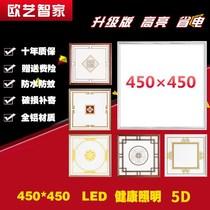 组合灯拼花灯45X45灯镜面欧式厨卫LED客厅平板450X450集成吊顶灯