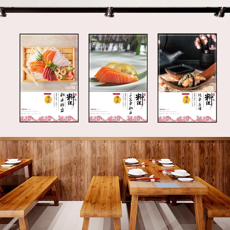 创意日料店寿司店装饰广告海报贴纸墙面天妇罗菜品墙贴图片贴画