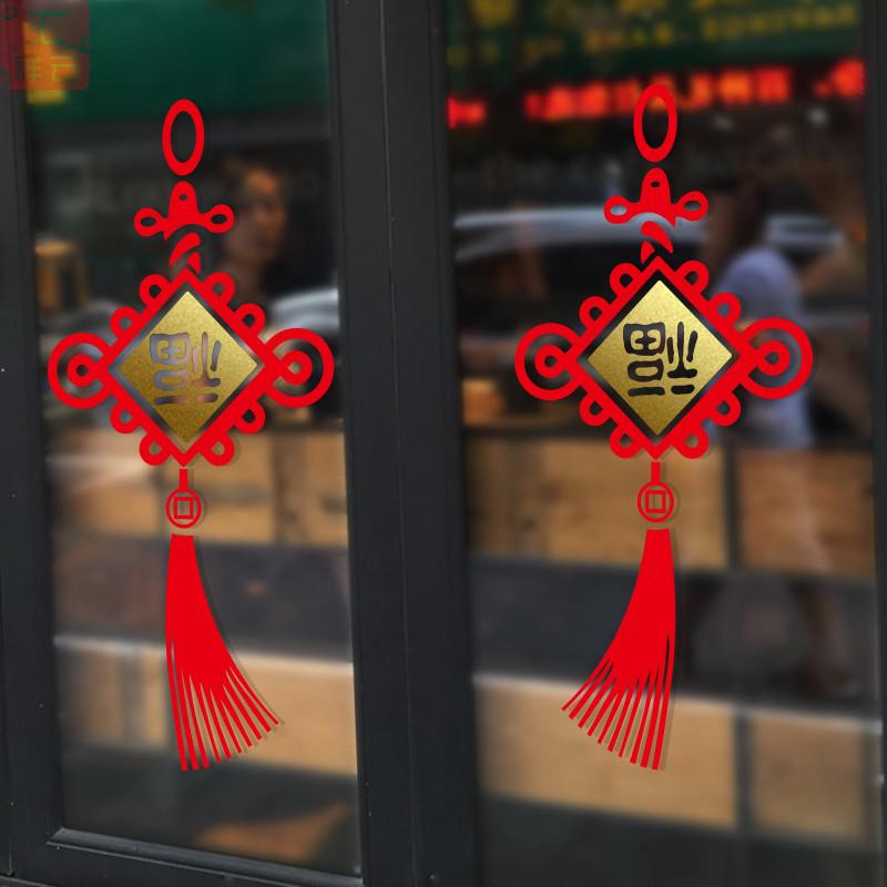 新年贴纸 玻璃门贴纸店铺春节金色装饰橱窗贴窗花墙贴 喜庆中国结
