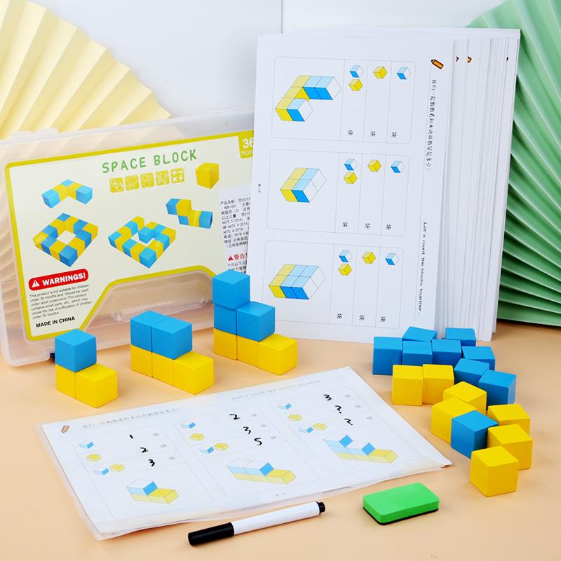 木质方块数感训练空间感逻辑思维构建作业积木幼儿园教具