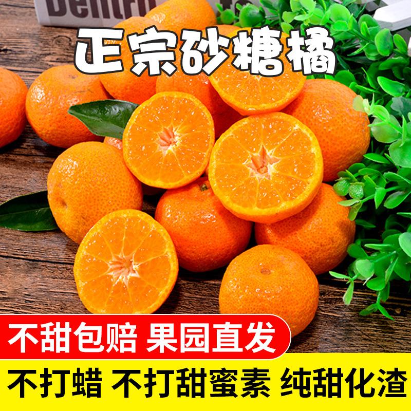 广西砂糖橘沙糖桔新鲜10斤皇帝柑