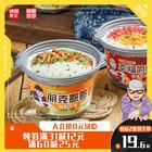 锅圈食汇 自热米饭大份量方便速热网红速食食品懒人煲仔饭 16.9元(需用券)