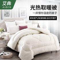 暖贴暖绒吸湿抗菌冬被远红外石墨烯发热被子超薄保暖冬被双人大床