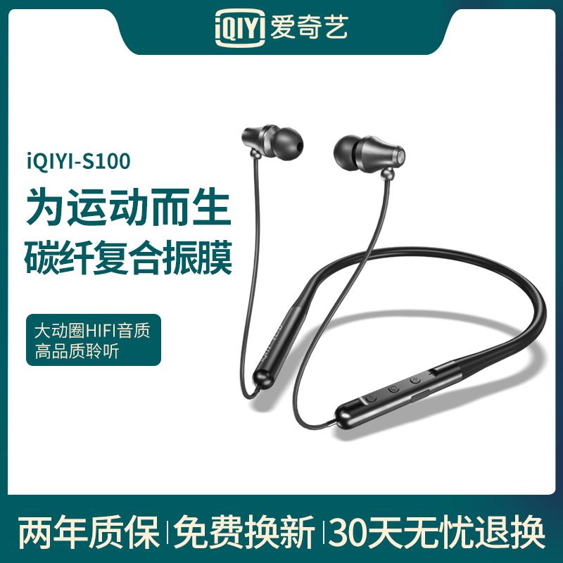 爱奇艺无线蓝牙耳机