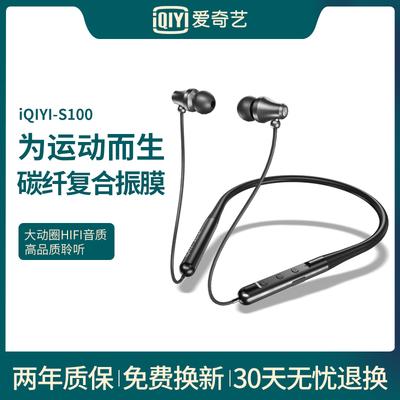 爱奇艺无线蓝牙耳机颈挂脖式磁吸运动跑步2021年新款高端听歌超长续航大电量男款女士适用于华为苹果安卓vivo