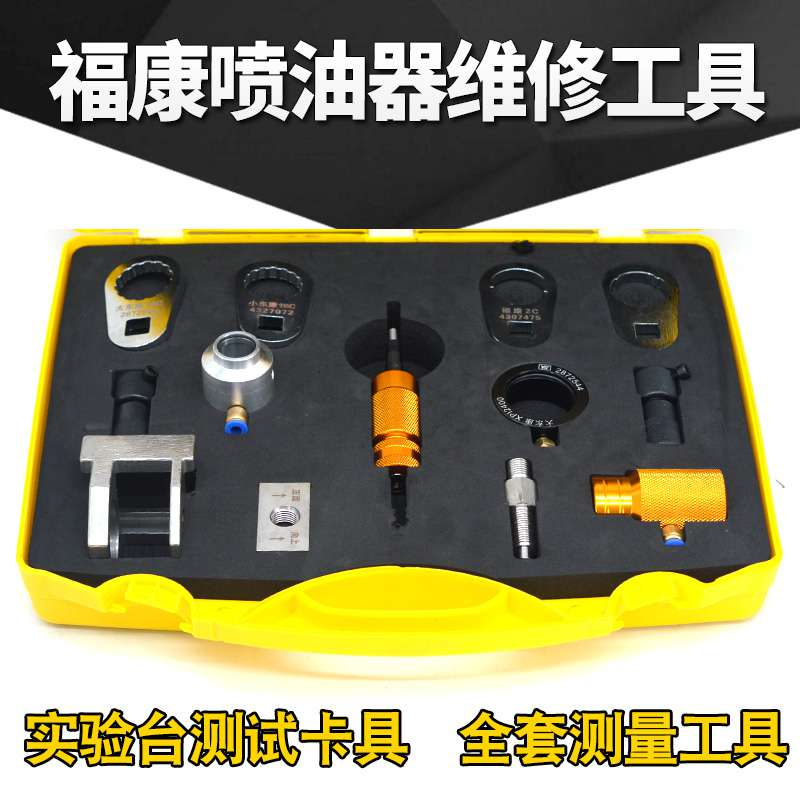 Youkang fixture fixture experiment oil spray maintenance measurement tool tester a complete set of decomposition tool bench.