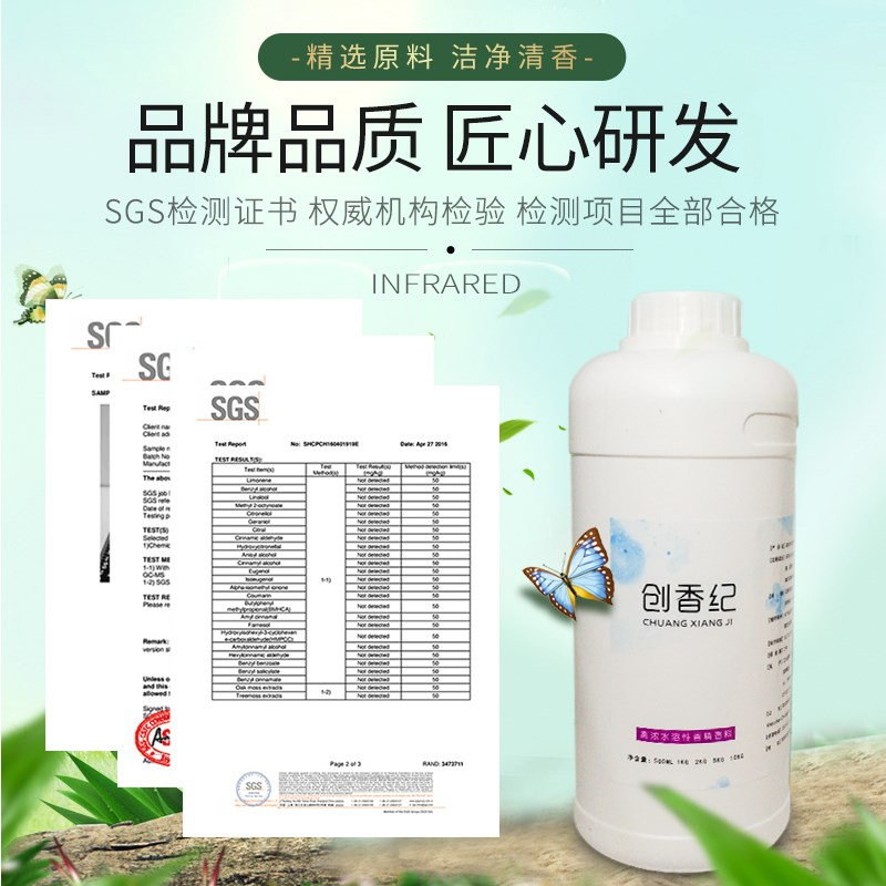 Sanitary water-based household bedroom fabric fragrance fresh and fragrant home textile clothing fragrance agent odor washing fragrance