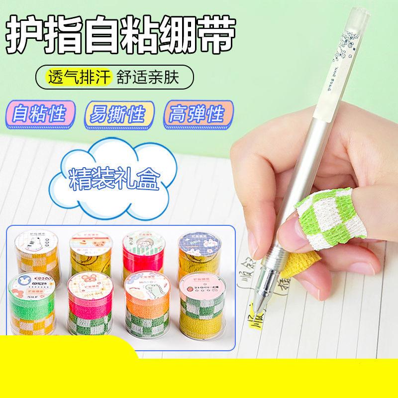 学生写字护指手指绷带胶带防磨防茧老茧自粘弹性绷带神器护指套