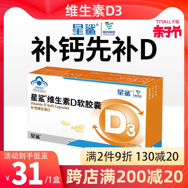 星鲨维生素d3补钙维生素d软胶囊价格/优惠_券后28元包邮
