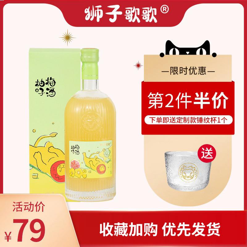 狮子歌歌柚子梅酒荔枝清酒 红西柚姜汁柠檬水果酒低度 单支礼盒装