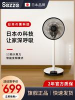 日本sezze西哲电风扇台式家用扇好不好