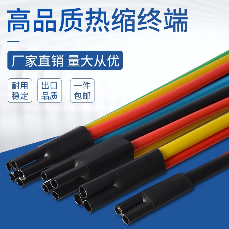 Five finger sleeve cable terminal accessories 1kV two finger three four core insulated sleeve cable low voltage heat shrinkable terminal