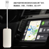 无线carplay盒子通用版安卓车机模块AUFNCarplay中控导航投屏器